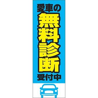 のぼり(大) 愛車の無料診断受付中(青)