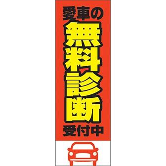 のぼり(大) 愛車の無料診断受付中(赤)