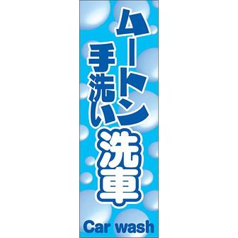 のぼり(大) ムートン手洗い洗車