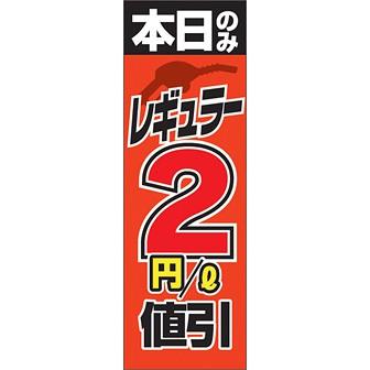 のぼり(大) 本日レギュラー2円値引