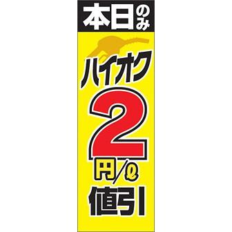 のぼり(大) 本日ハイオク2円値引