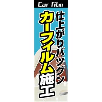 のぼり(大) 仕上がりバツグン カーフィルム施工