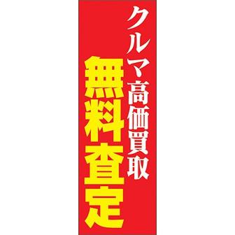のぼり(大) クルマ高価買取無料査定