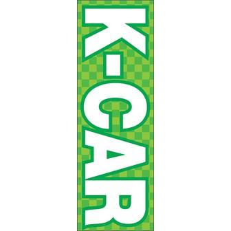 のぼり(大) K−CAR