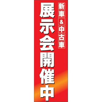 のぼり(大) 新車&中古車 展示会開催中