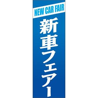 のぼり(大) 新車フェアー