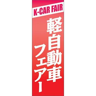 のぼり(大) 軽自動車フェアー