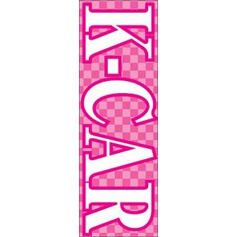 のぼり(大) K−CAR (ピンク)