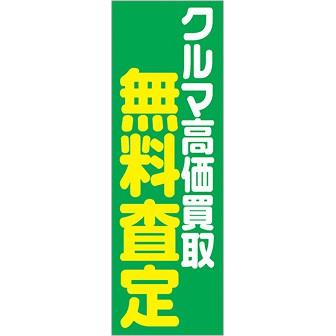 のぼり クルマ高価買取無料査定