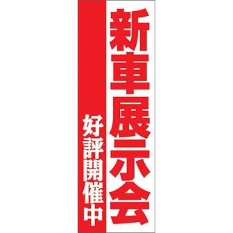 のぼり(大) 新車展示会 好評開催中