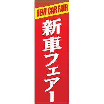 のぼり 新車フェアー
