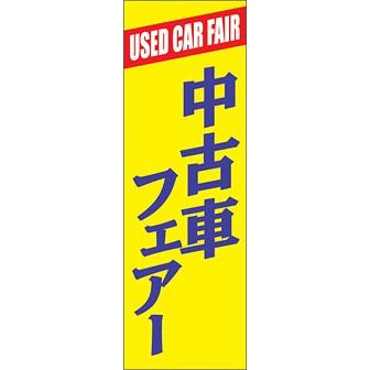 のぼり(大) 中古車フェアー(黄)