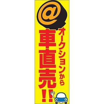 のぼり(大) オークションから車直売