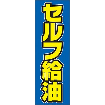 のぼり(大) セルフ給油
