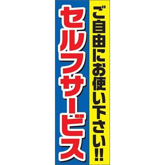 のぼり(大) セルフサービス(ご自由にお使い下さい)