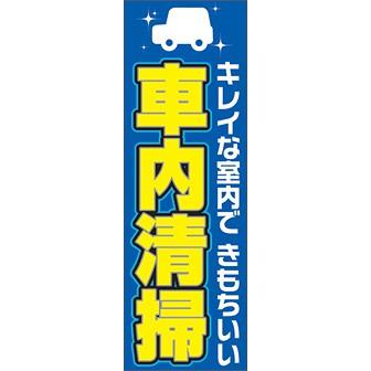 のぼり(大) 車内清掃(キレイな室内で〜)