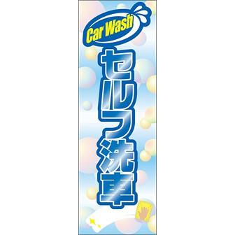 のぼり(大) セルフ洗車(泡)