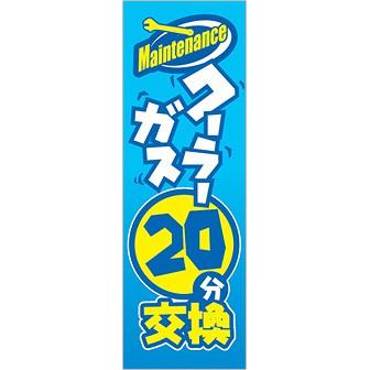 のぼり(大) クーラーガス20分交換(maintenance)