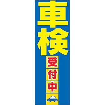 のぼり 車検受付中(黄文字)