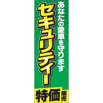 のぼり(大) セキュリティー特価販売(あなたの〜)