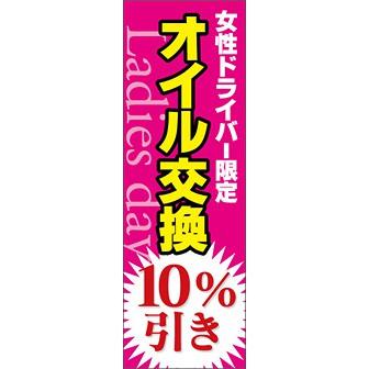 のぼり(大) オイル交換10%引き