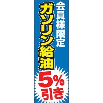 のぼり(大) 会員様限定ガソリン給油5%引き