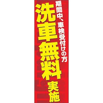 のぼり(大) 洗車無料実施(期間中車検受付〜)
