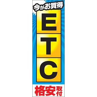 のぼり(大) 今がお買得ETC格安取付
