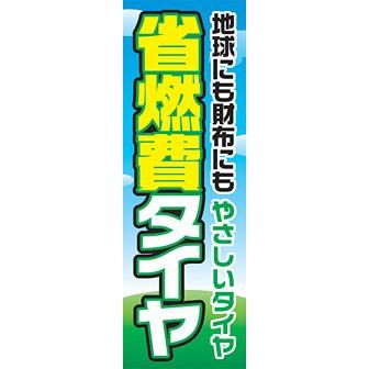 のぼり(大) 省燃費タイヤ(地球にも〜)
