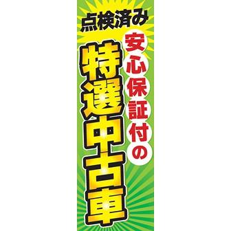 のぼり(大) 安心保証付の特選中古車