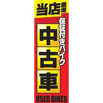 のぼり(大) 当店厳選保証付きバイク 中古車