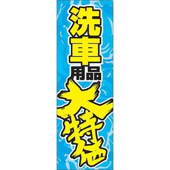 のぼり(大) 洗車用品大特価