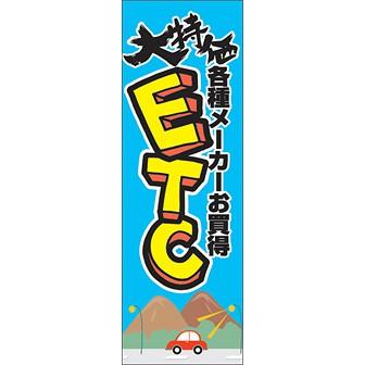 のぼり(大) 大特価各種メーカーお買得 ETC