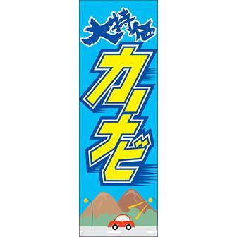 のぼり(大) 大特価 カーナビ