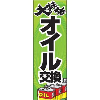 のぼり(大) 大特価 オイル交換
