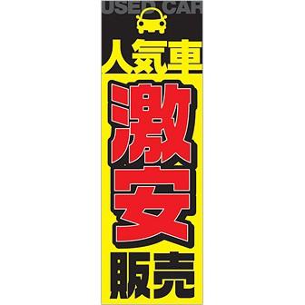 のぼり 人気車激安販売