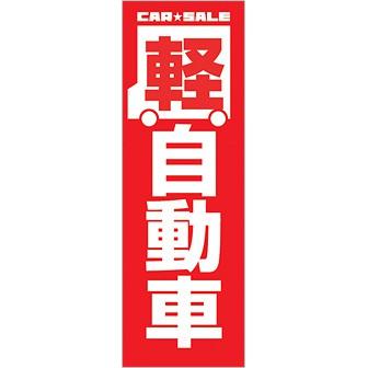 のぼり 軽自動車