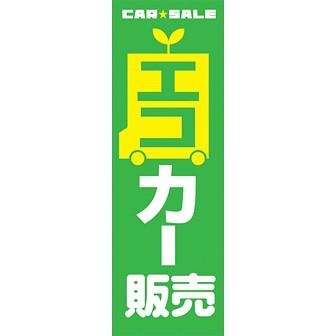 のぼり(大) エコカー販売