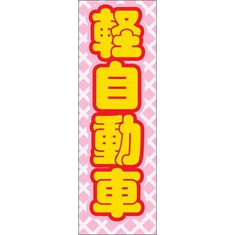 のぼり(大) 軽自動車(黄文字)
