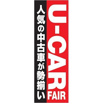 のぼり U−CAR FAIR(人気の中古車〜)