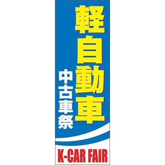 のぼり(大) 軽自動車 中古車祭