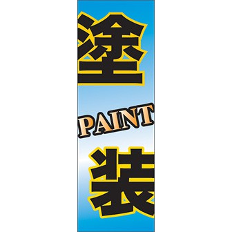 のぼり(大) 塗装