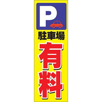 のぼり(大) 有料駐車場