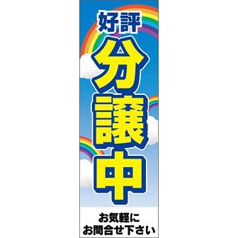 のぼり(大) 好評分譲中(虹)