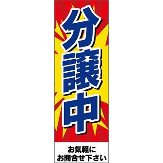 のぼり(大) 分譲中(青文字)