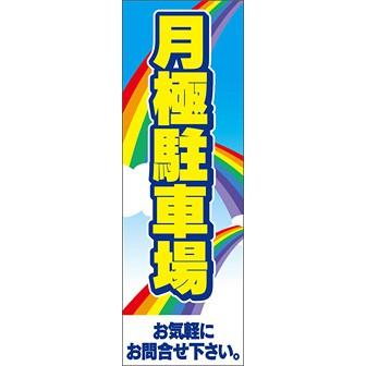 のぼり(大) 月極駐車場 お気軽に〜(虹)