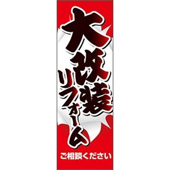のぼり(大) 大改築 リフォーム