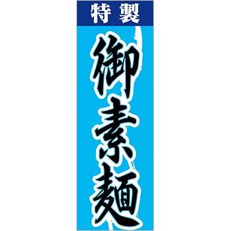 のぼり(大) 御素麺