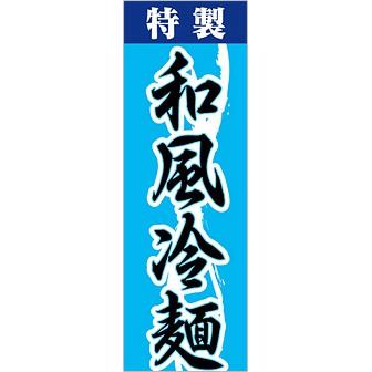 のぼり(大) 特製和風冷麺