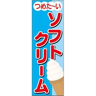 のぼり(大) つめた〜いソフトクリーム
